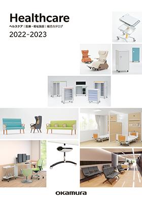 オカムラ ヘルスケア[医療・福祉施設] 総合カタログ2020