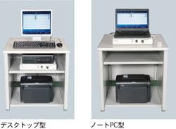 管理PCは2種類用意