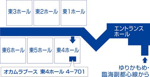 東京国際展示場(東京ビッグサイト)会場