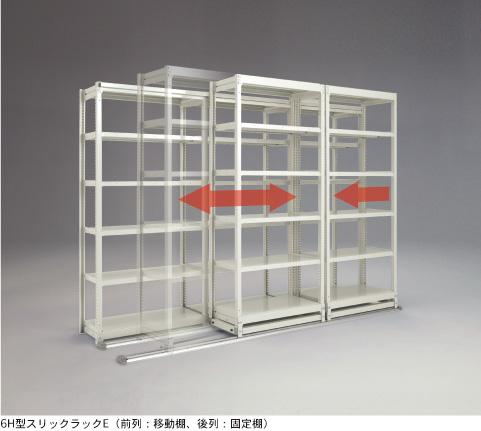 6H型スリックラックE_01