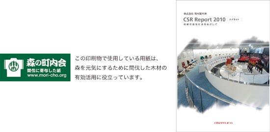CSR2010.jpg
