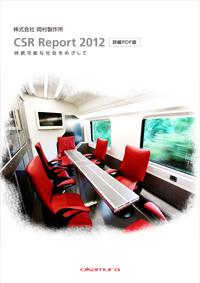 CSR Report 2012詳細PDF版
