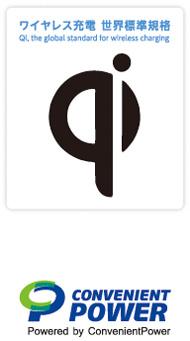 次世代の充電スタイル「qi」
