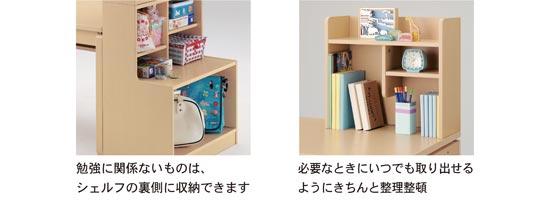 勉強に関係ないものは、シェルフの裏側に収納できます/必要なときにいつでも取り出せるように、きちんと整理整頓