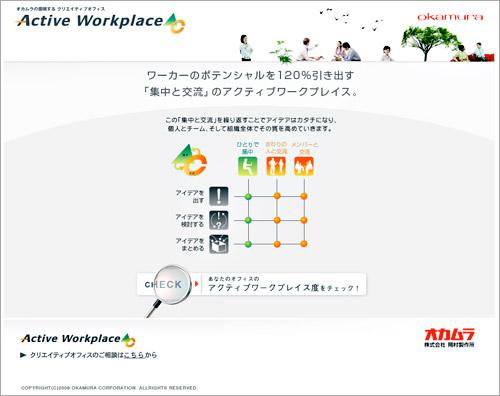 オカムラが提唱するクリエイティブ・オフィス ActiveWorkplace(アクティブワークプレイス)スペシャルサイト