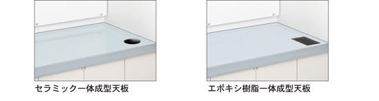 「セラミック一体成型天板」と「エポキシ樹脂一体成型天板」