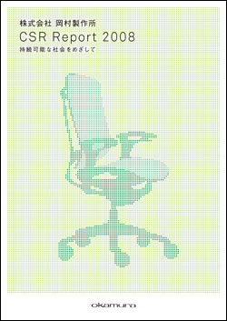 CSR Report 2008表紙