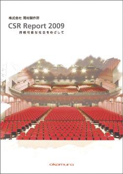 「CSR Report 2009」表紙