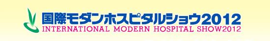 国際モダンホスピタルショウ2012