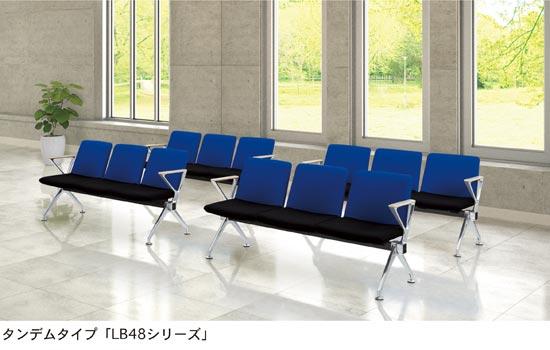 タンデムタイプ「LB48シリーズ」