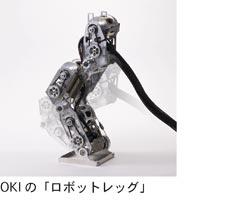 OKIの「ロボットレッグ」