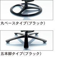 脚(丸ベースタイプ/五本脚タイプ)