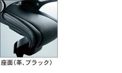 座面(革張り、ブラック)