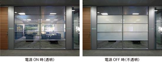 左:電源ON時(透明)/右:電源OFF時(不透明)