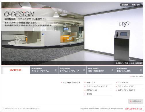 オフィスデザイン事例 オカムラO-DESiGN