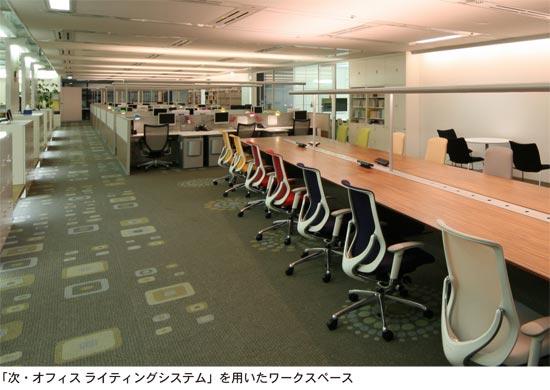 「次・オフィス ライティングシステム」を用いたワークスペース