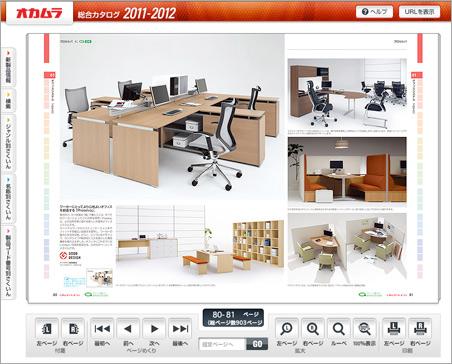 オカムラ総合 電子カタログ2011-2012