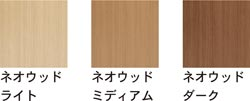 木目柄3仕様