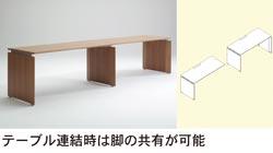 テーブル連結時は脚の共有が可能