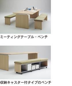 ミーティングテーブル・ベンチ