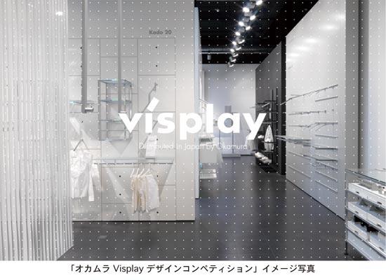 「オカムラVisplayデザインコンペティション」イメージ写真