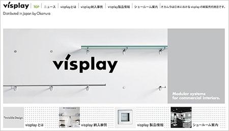 Visplayスペシャル コンテンツ