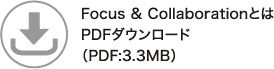Focus & Collaborationとは PDFダウンロード(PDF:3.3MB)