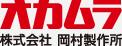 株式会社 岡村製作所