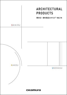 間仕切・建材製品カタログ Vol.14
