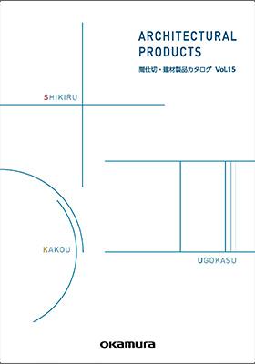 間仕切・建材製品カタログ Vol.15
