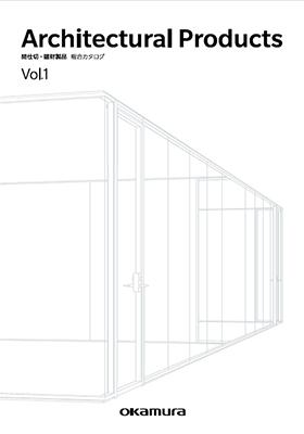間仕切・建材製品 総合カタログ Vol.1
