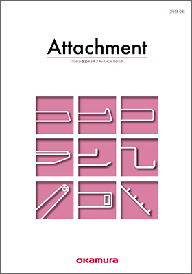 Attachment ゴンドラ・壁面什器用アタッチメントカタログ(2018-04)