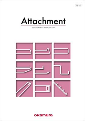Attachment ゴンドラ・壁面什器用アタッチメントカタログ(2019-11)
