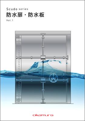 Scudo series 防水扉・防水板 Vol.1