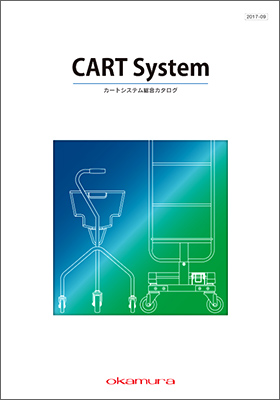 CART System カートシステム総合カタログ(2017-09)