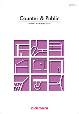 Counter & Public カウンター / 周辺什器・周辺機器カタログ(2019-04)