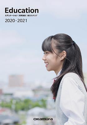 エデュケーション[教育施設]総合カタログ2020-2021