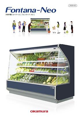 冷凍冷蔵ショーケース Fontana-Neo カタログ(2020-02)