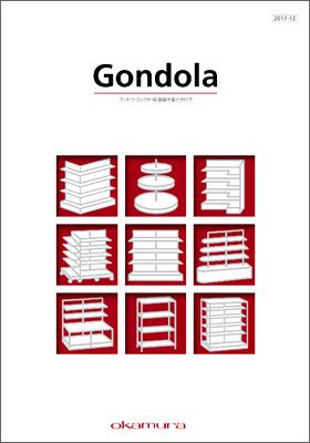 Gondola ゴンドラ・ラック什器・壁面什器カタログ(2017-12)
