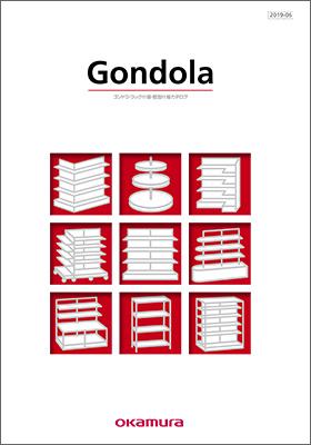 Gondola ゴンドラ・ラック什器・壁面什器カタログ(2019-06)