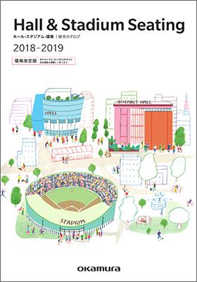 ホール・スタジアム・議場総合カタログ 2018-2019