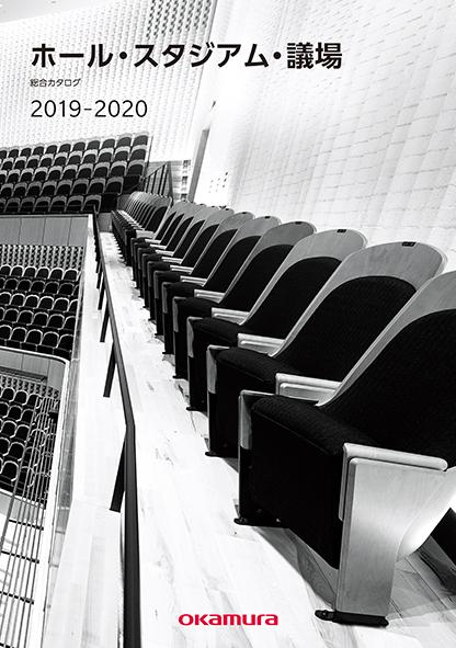 ホール・スタジアム・議場総合カタログ 2019-2020