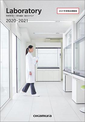 ラボラトリー[研究施設]総合カタログ 2020-2021【2021年新製品掲載版】