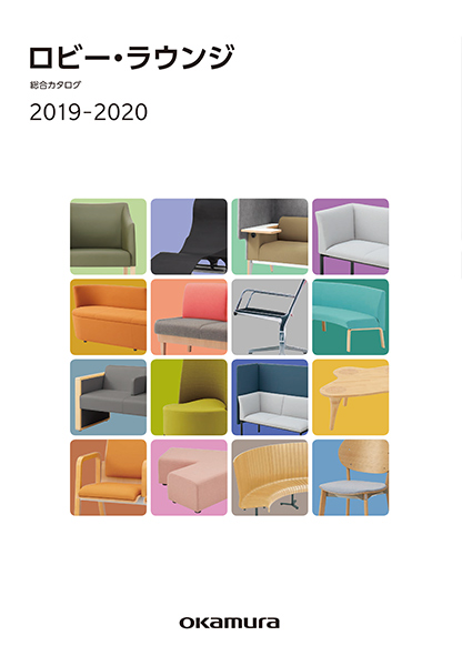 ロビー・ラウンジ総合カタログ 2019-2020