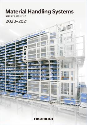 物流システム 総合カタログ 2020-2021