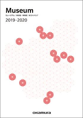 ミュージアム[美術館・博物館]総合2019-2020
