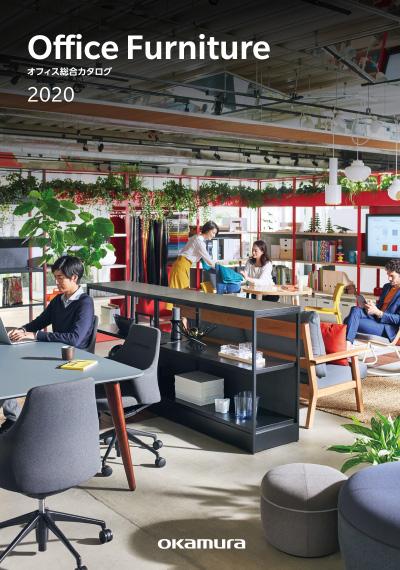 オフィス 総合カタログ 2020
