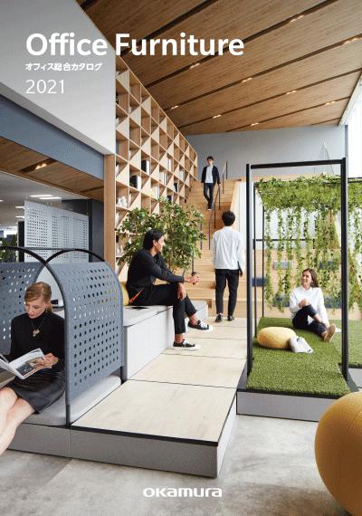 オフィス 総合カタログ 2021