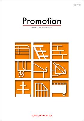 Promotion 店舗向けプロモーション什器カタログ(2017-11)