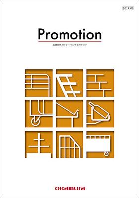 Promotion 店舗向けプロモーション什器カタログ(2019-08)